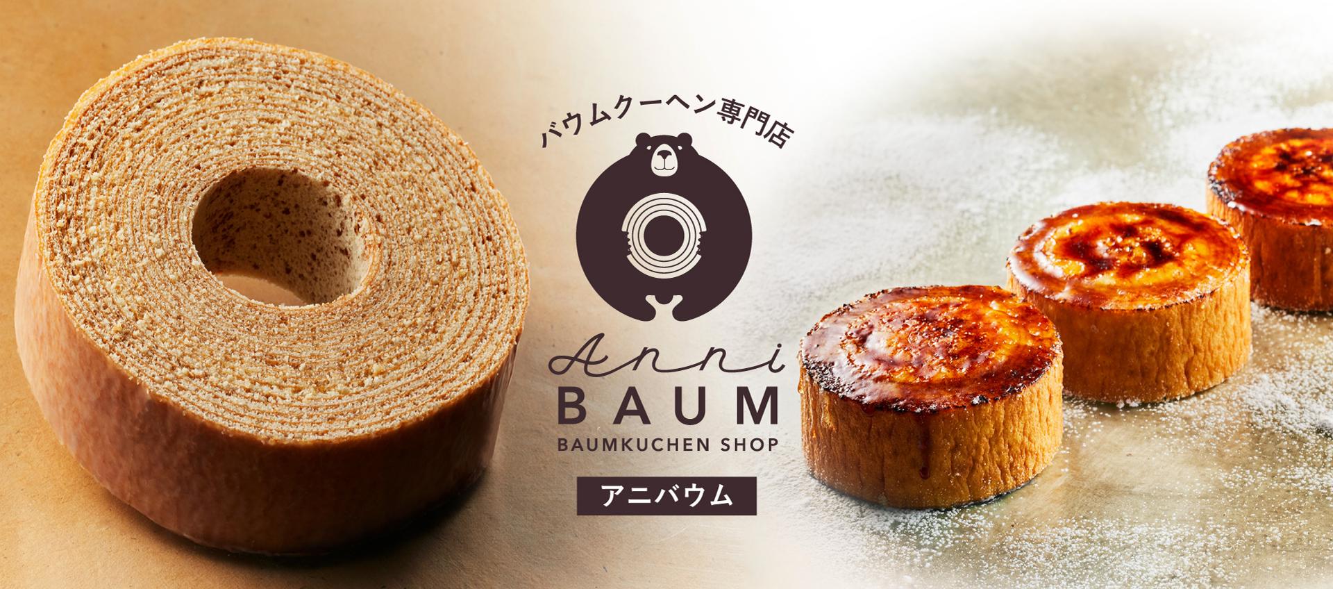 バウムクーヘン専門店 Anni BAUM