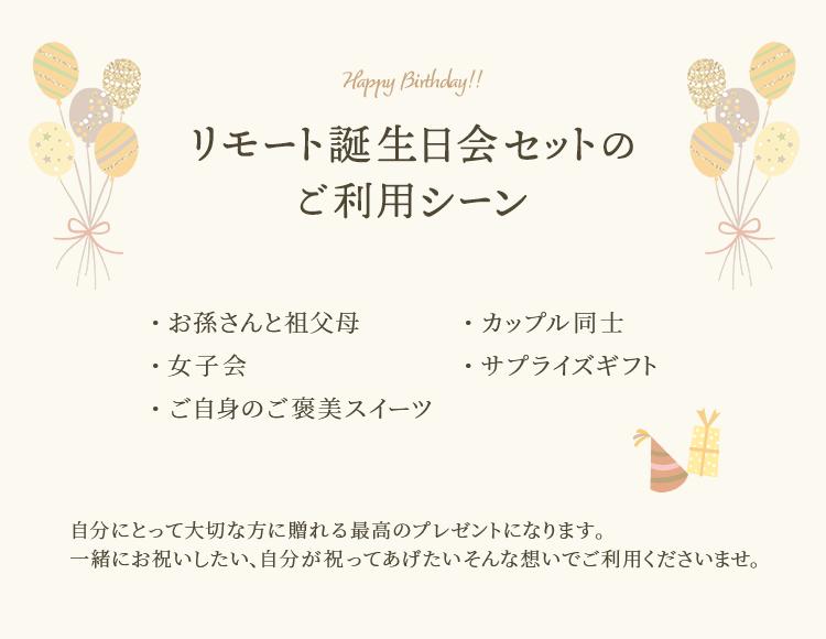 リモート誕生日会セットのご利用シーン