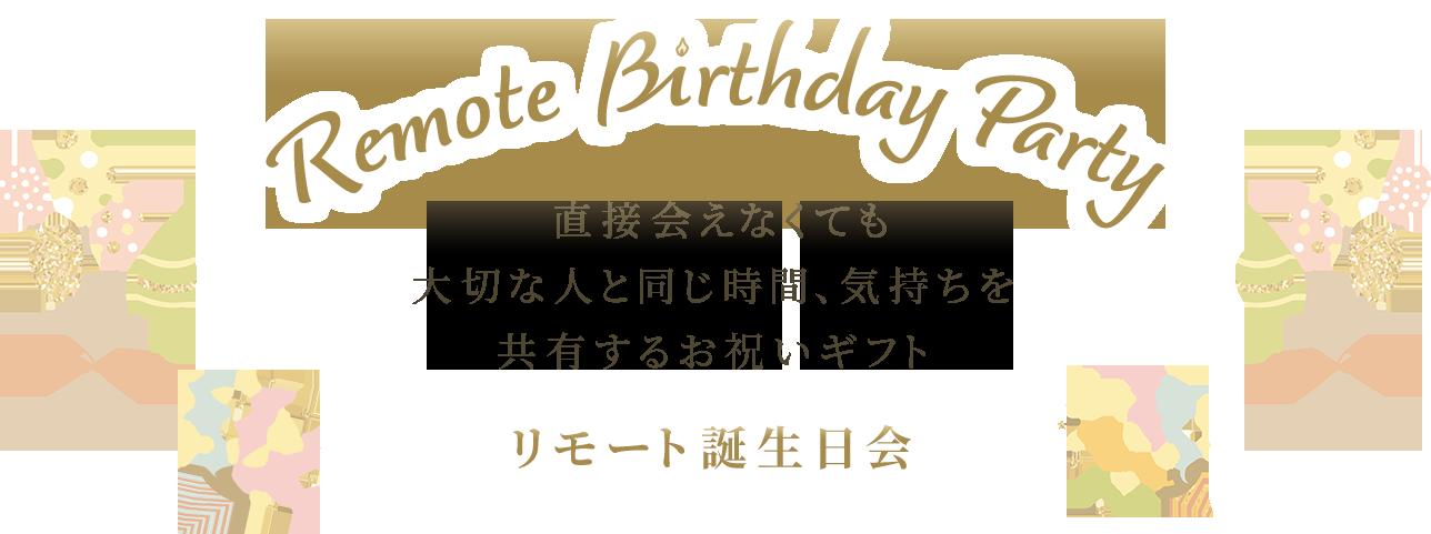 リモート誕生日会セット