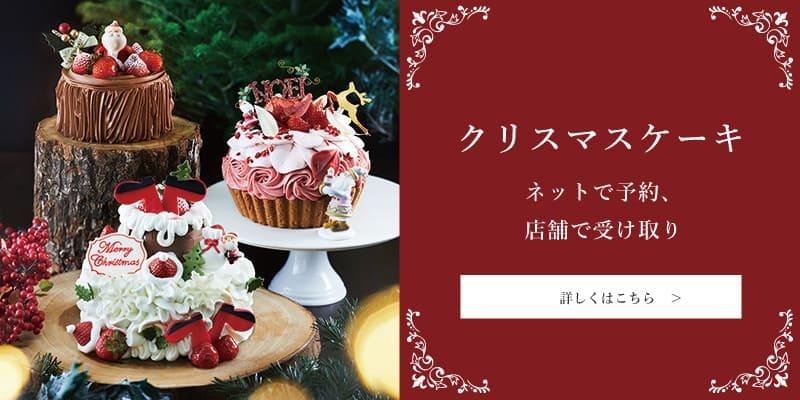 クリスマスケーキ ネットで予約、店舗で受け取り 詳しくはこちら