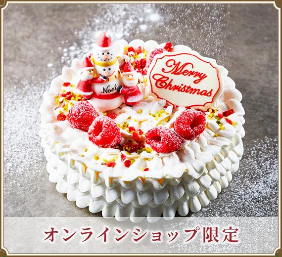 【オンラインショップ限定】ハッピーホワイトクリスマス ~マスカルポーネ~