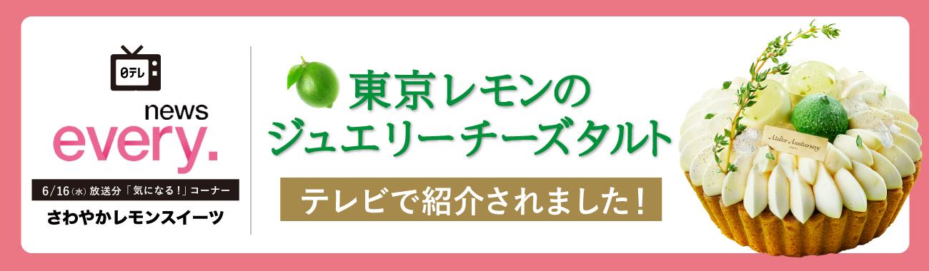 東京レモンのジュエリーチーズタルト店頭受け取り