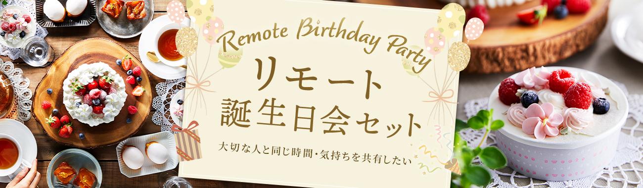 オンラインショップ限定 リモート誕生日会セット