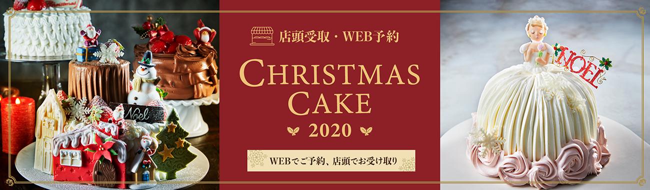 誕生日ケーキWEB店頭受取予約